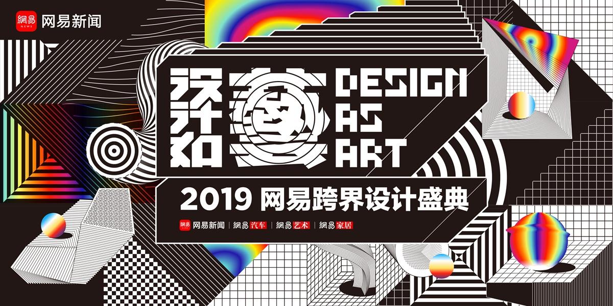 2019网易跨界设计盛典