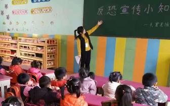 西平县焦庄毛寨民族幼儿园分享反恐知识