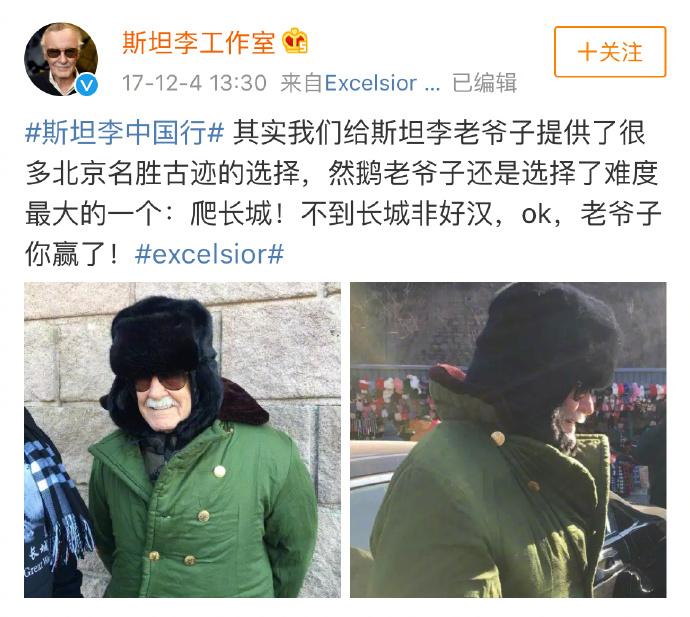 老爷子去年还来中国爬了长城