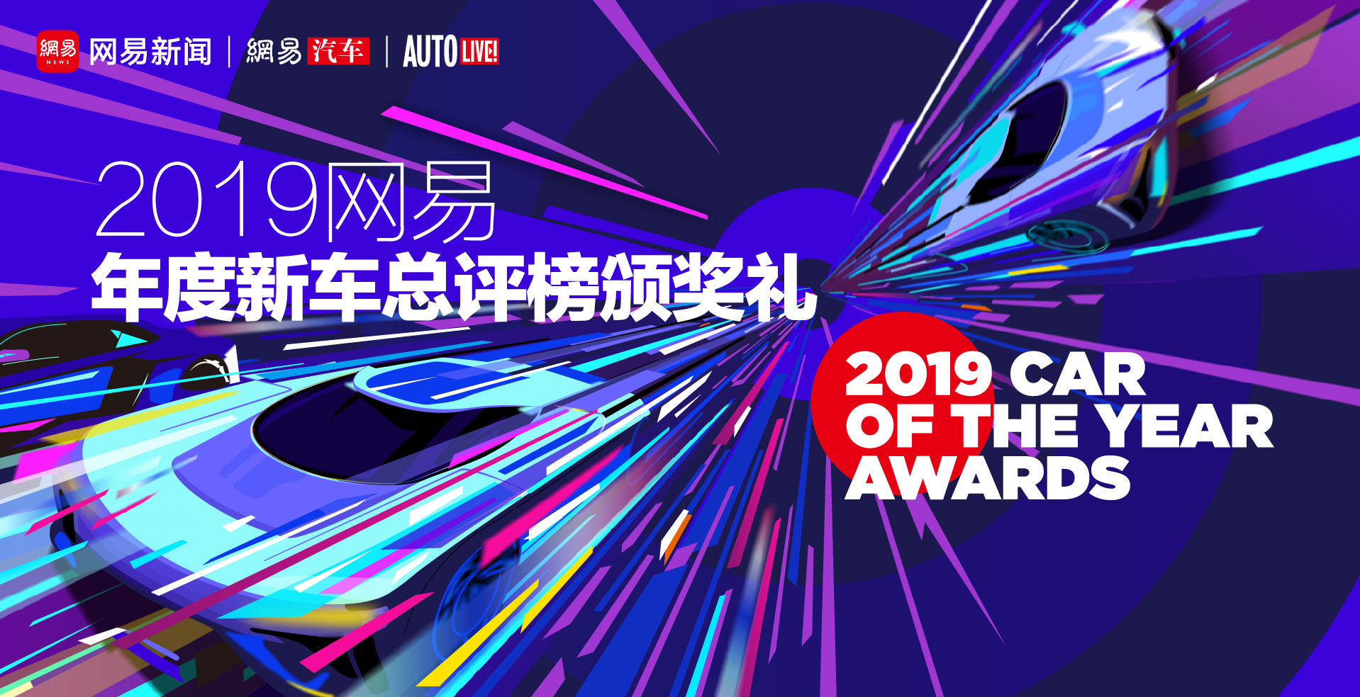 2019网易年度新车总评榜颁奖礼