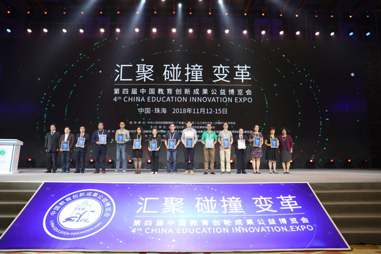 汇聚 碰撞 变革——第四届中国教育创新成果公益博览会在珠海开幕