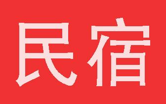 """民宿成""""新网红"""" 专家建议立法促进行业发展"""