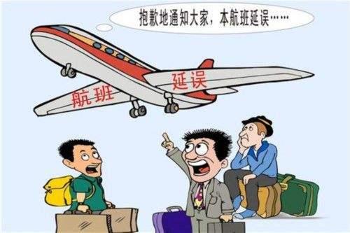 航班延误险竟成