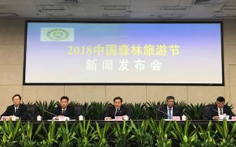 2018中国森林旅游节12月16日在广州开幕