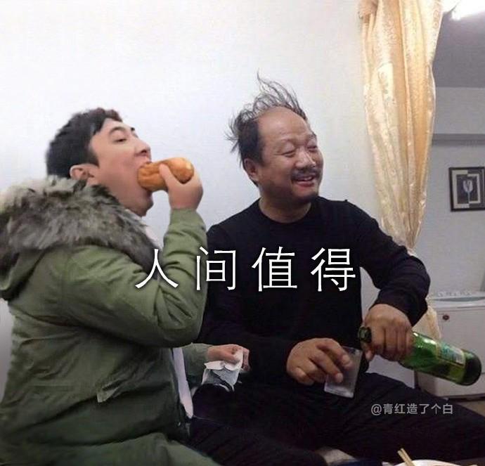 (青红造了个白)