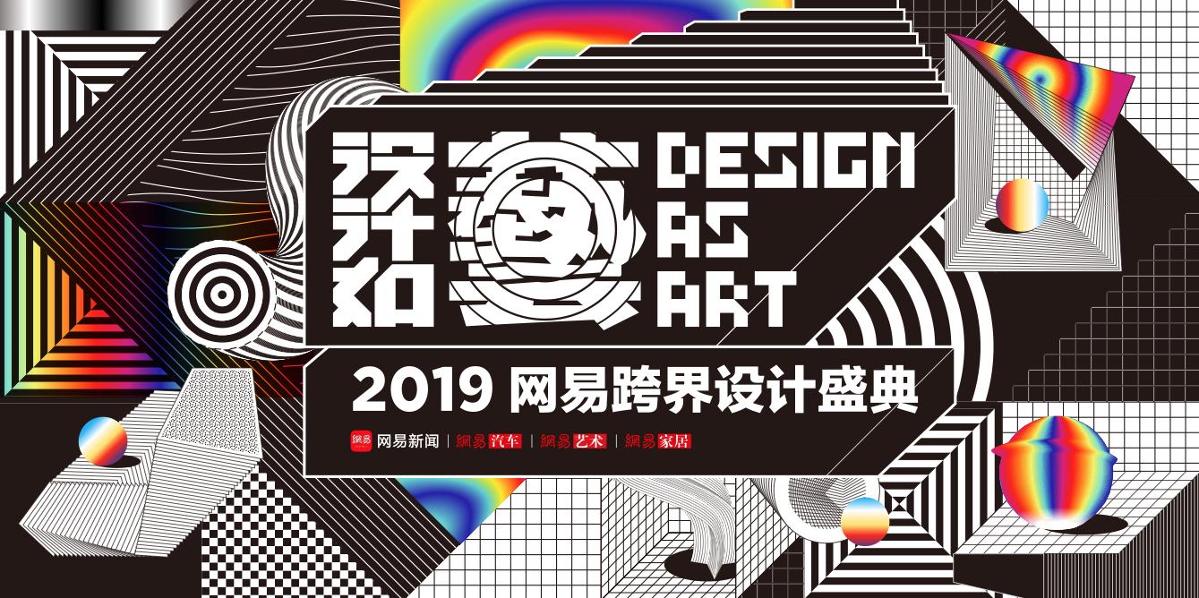 设计如艺 2019网易跨界设计盛典绚丽揭幕!