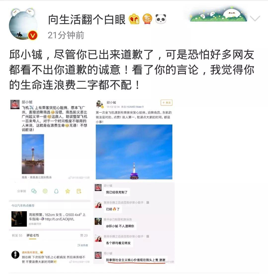 """自媒体人称航班备降救病人是""""浪费生命"""" 网友炸锅"""