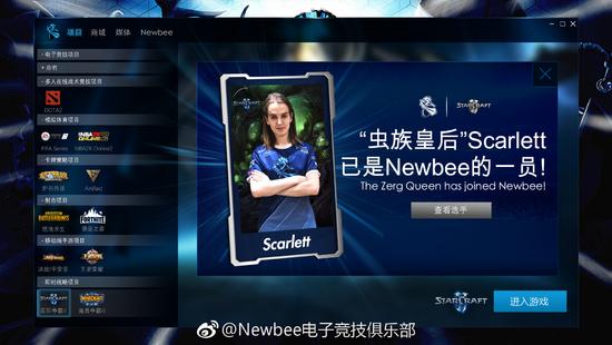 """""""母子团聚""""!噶姐Scarlett加盟中国战队Newbee"""