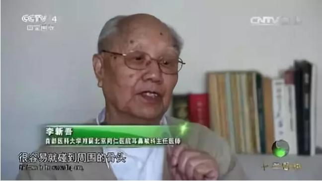 图中为李新吾教授接受采访截图