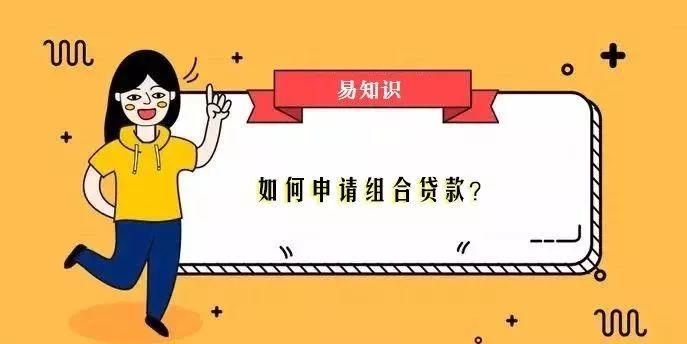 【易知识】第NO.29问:如何申请组合贷款?