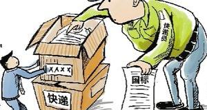 """""""双11""""当天 河北省处理快件1996.71万件!"""