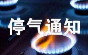 南昌城东部分区域13日晚停气 涉及不少单位和小区