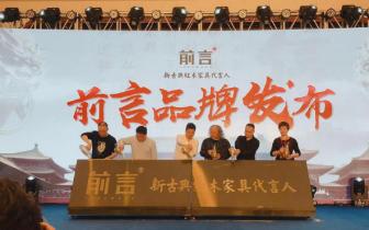 """中信红木推出""""前言""""品牌 为新古典红木家具代言"""