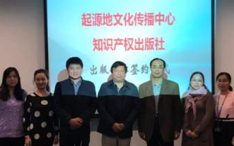 《中国起源地文化志》《中国起源地名录》 系列丛书征集出版工作