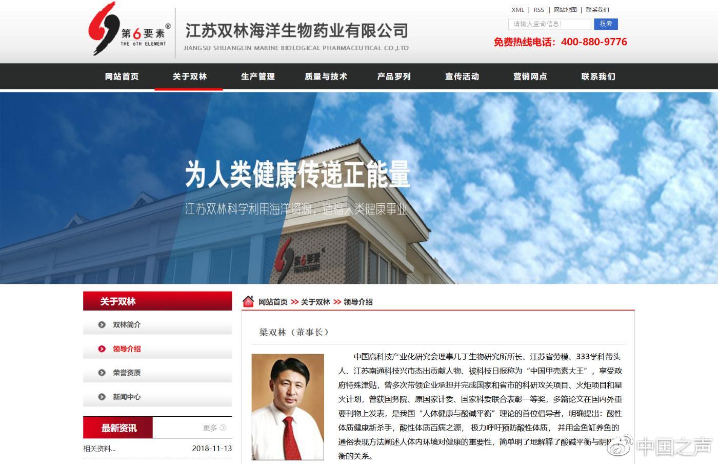 酸碱体质骗局被戳穿 中国提出者:法院非科学的权威