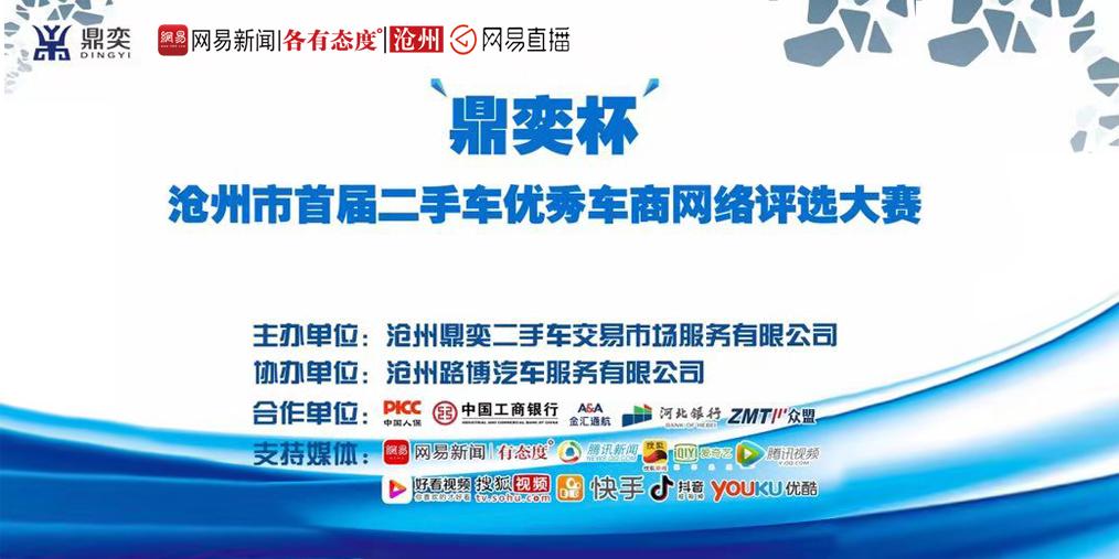"""""""鼎奕杯""""沧州首届二手车优秀车商评选"""