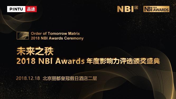 未来之秩·2018 NBI Awards年度影响力评选暨颁奖盛典 ——资本寒冬,如何构建影响未来的能力