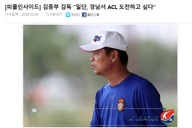 韩球队主帅:中超报价让我几夜难眠 干一年够一辈子