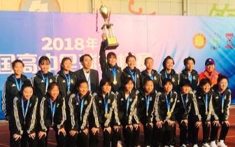 保定一中女足勇夺2018年中国高中足球锦标赛