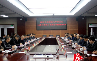 湖南古龙湖航天军事文化主题小镇项目正式签约