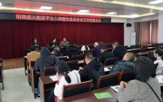 阳朔县食药监督局召开网络餐饮食品安全知识培训会