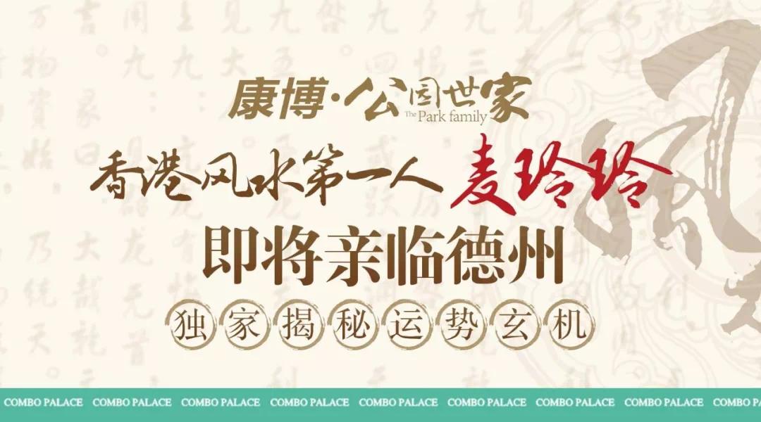 香港风水第一人麦玲玲 即将亲临德州——独家揭秘运势