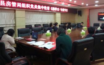 孝昌县房管局组织党员集中观看《榜样3》
