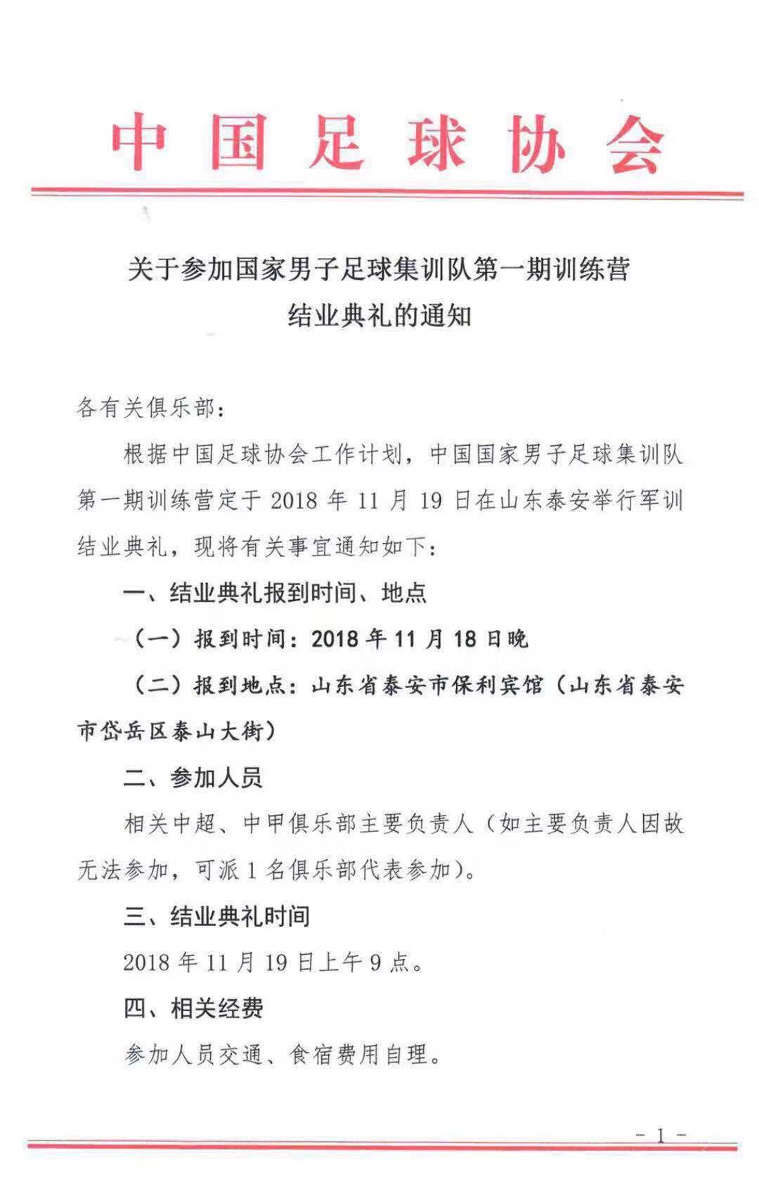 足协:国足首期军训11月19日结束 将召开结业典礼