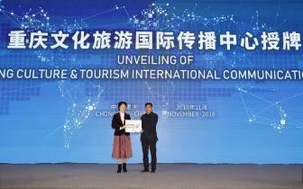 重庆文化旅游国际传播中心挂牌