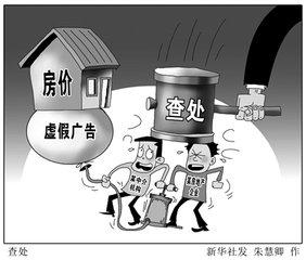 住建部再公布24家违法违规房企和中介(附名单)