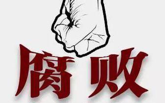 眉山市水务局原局长李俊 严重违纪违法被开除党籍和公职