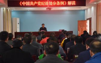 大悟县纪委书记解读《中国共产党纪律处分条例》
