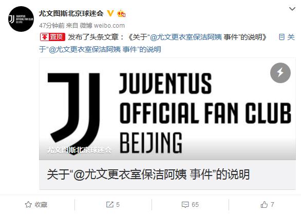 尤文北京球迷会官方回应女球迷