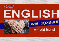 """双语对话:An old hand真的是""""老司机""""的意思吗?"""