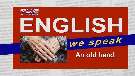 双语对话:An old hand真的是老司机的意思吗?