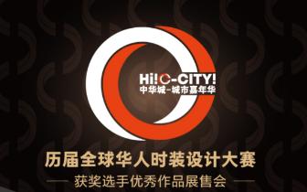 """Hi C-City!""""老厦门,新天地"""" 探索一座城的活力复兴"""