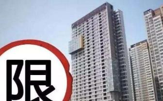 个别地区房贷利率下降 但楼市调控政策并未放松