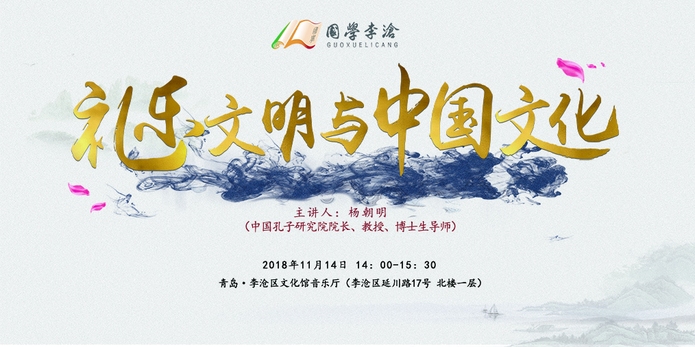 【国学李沧】礼乐文明与中国文化主题讲座