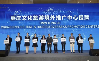 """全球400余旅行商齐聚重庆 将带更多""""老外""""来渝打卡"""