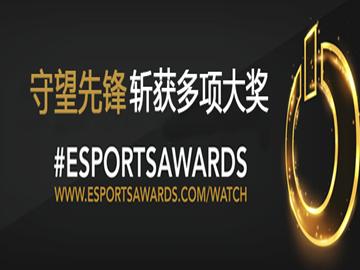 Esports Awards 2018:《守望先锋》荣获年度电竞游戏奖