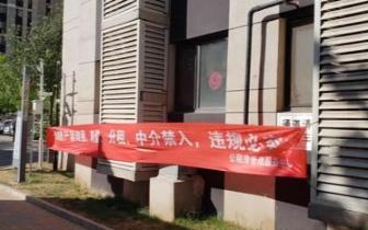 北京开展为期1个月的公租房使用专项检查