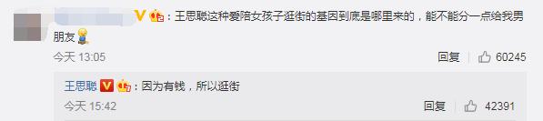 王思聪回应与女友人逛街:因为有钱所以逛街