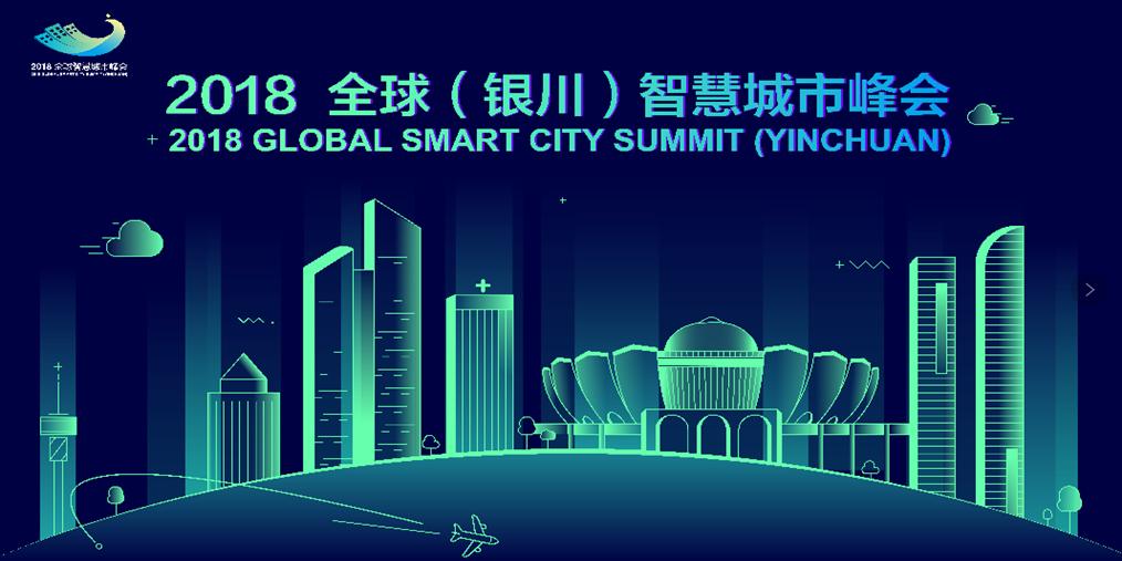 2018全球(银川)智慧城市峰会