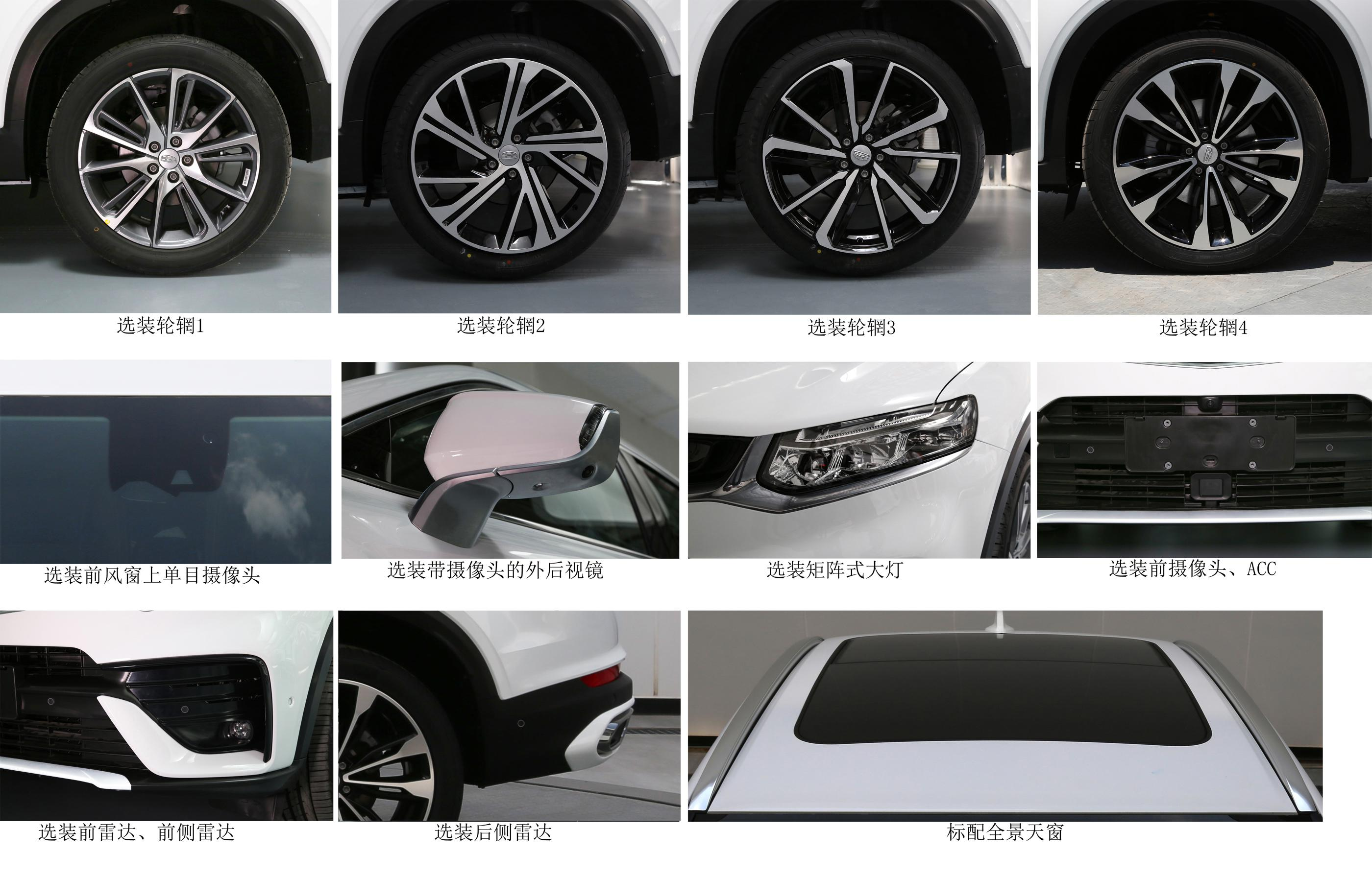 命名引人关注 吉利全新轿跑SUV将推插混版