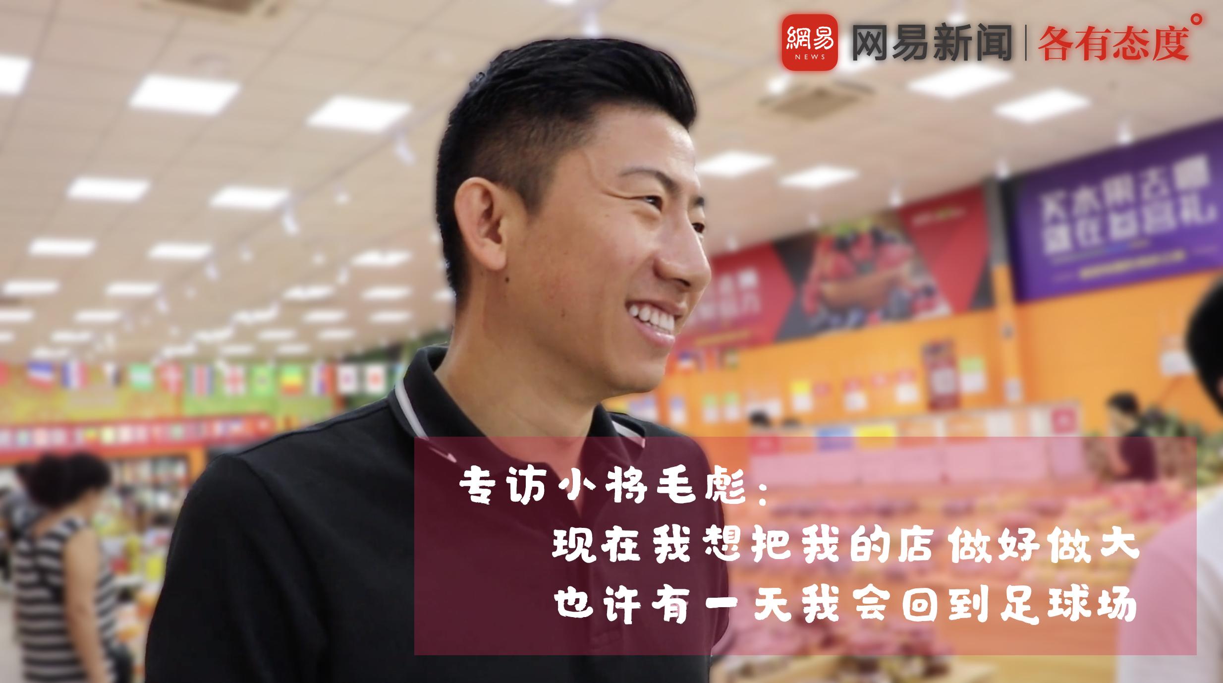 毛彪:我想把我的店做到上市 总有一天会回到足球场