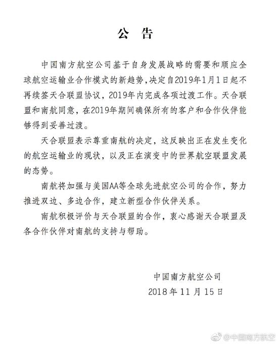 南航宣布退出天合联盟 乘客需注意<a href=http://newspaper.gjzbao.com/ target=_blank class=infotextkey>的</a>几件事