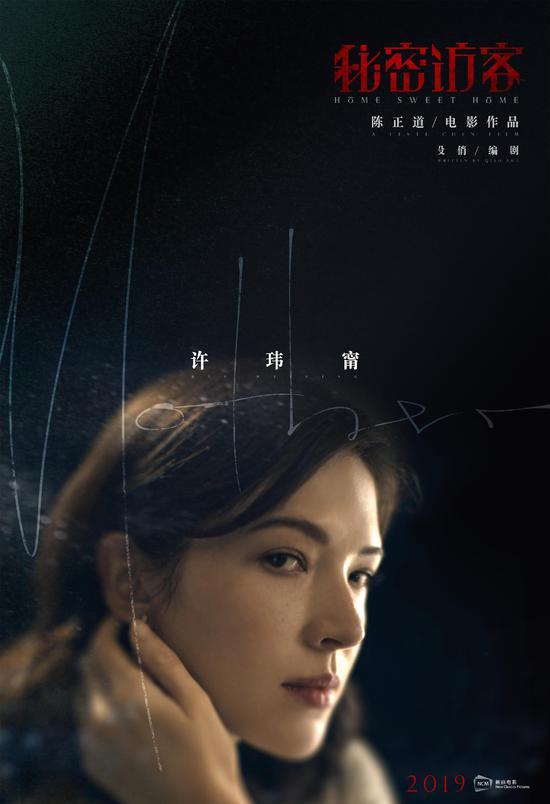 电影《秘密访客》首曝海报 许玮甯神秘面纱即将揭晓