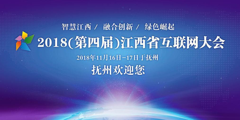 2018(第四届)江西省互联网大会