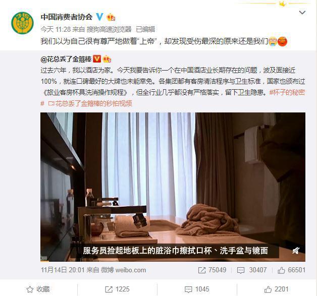 中消协评五星酒店卫生乱象:受伤最深的还是我们
