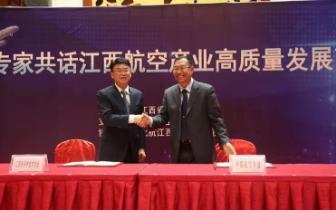 中国航空学会 中国航空学会与江西省科协达成战略合作